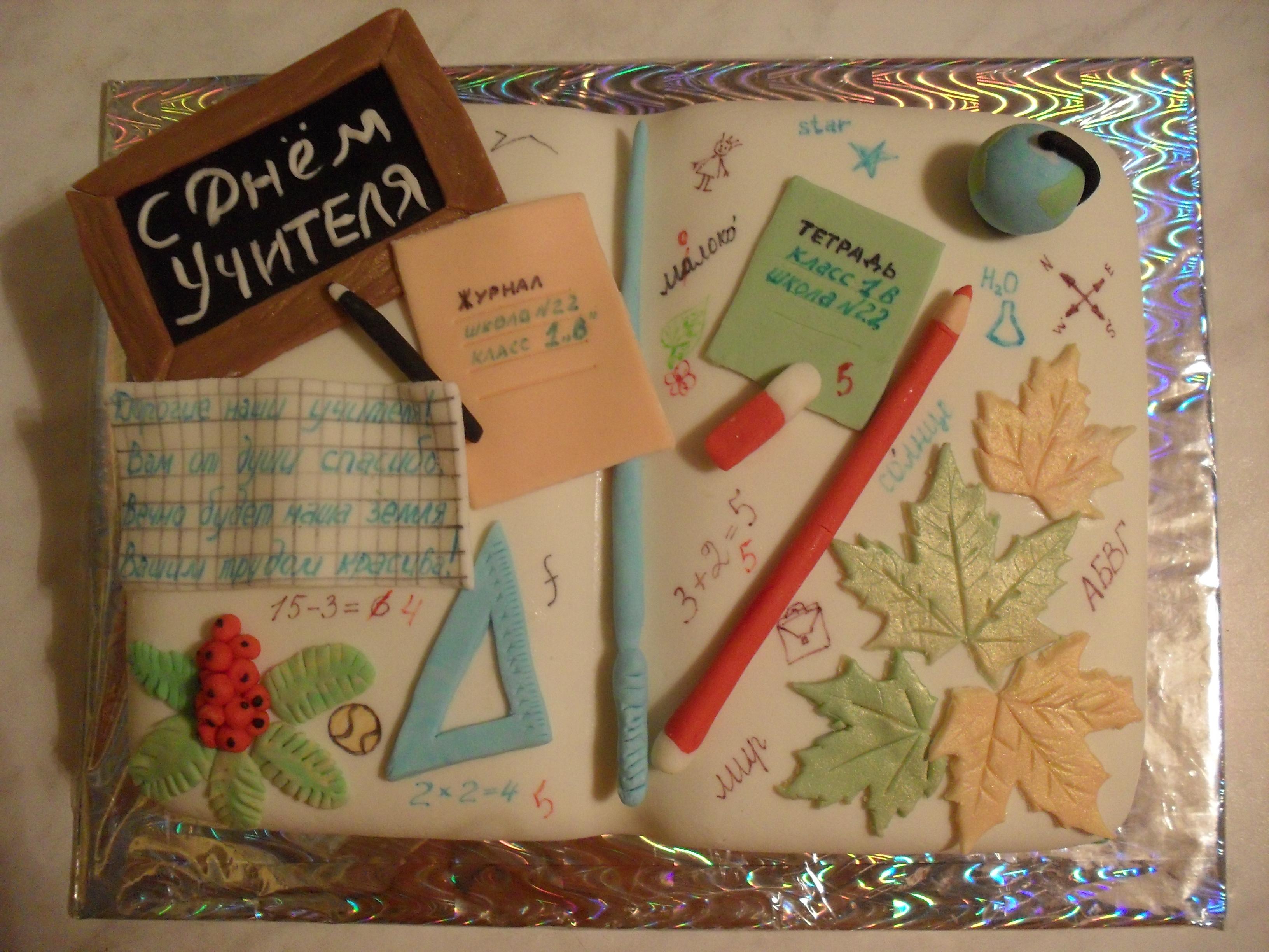 Сделать своими руками подарок учителю на день рождения своими руками