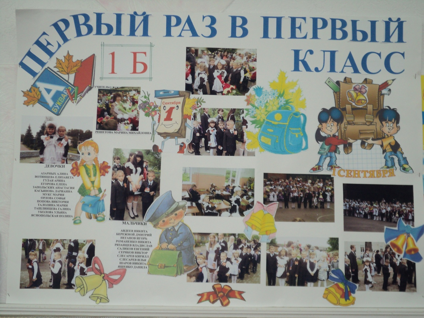 Постер мой класс