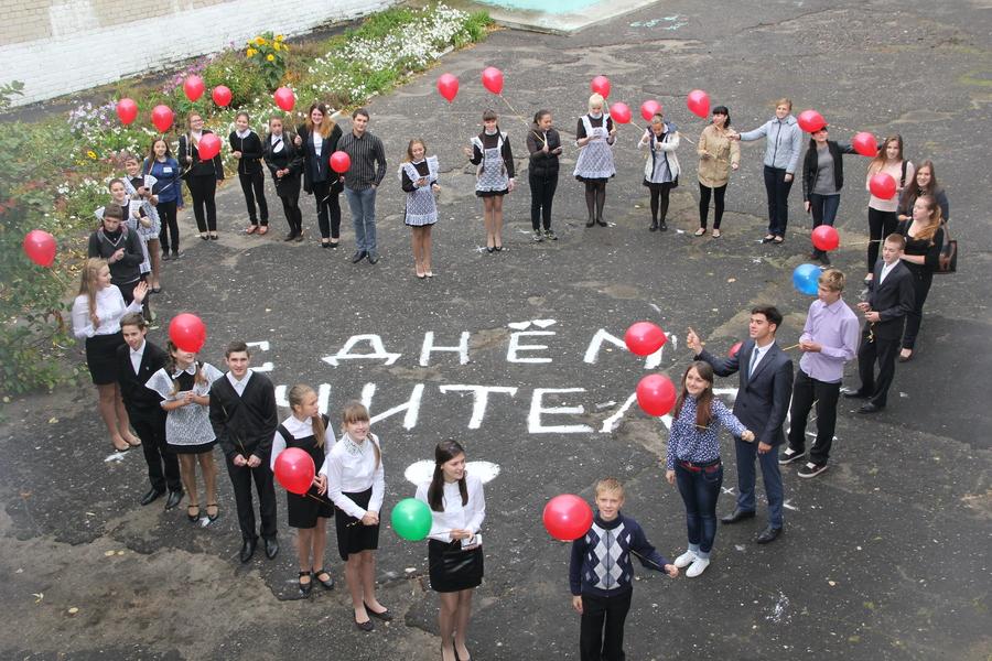 Креативное поздравление с днем рождения учителя от учеников